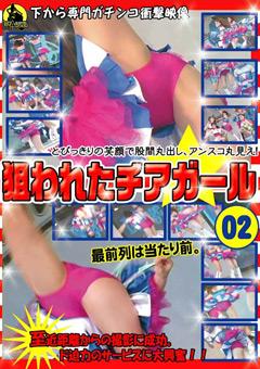 【盗撮動画】狙われたチアガール02