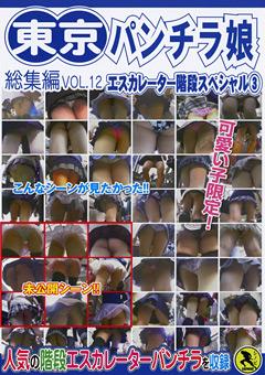 東京パンチラ娘 総集編 VOL.12