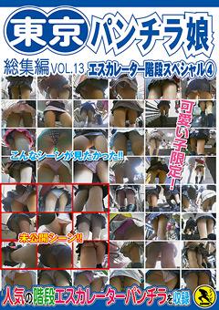東京パンチラ娘 総集編 VOL.13