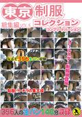 東京制服コレクション総集編05コンプリートバージョン|ファン待望の激エロ作品