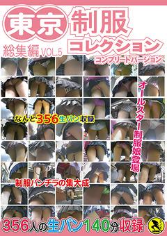 東京制服コレクション総集編05コンプリートバージョン