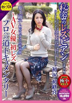 秘密のレズビアン(人妻涙編) 初レズ・初涙・初歓喜~AV女優プロへの道ドキュメンタリー 井上綾子