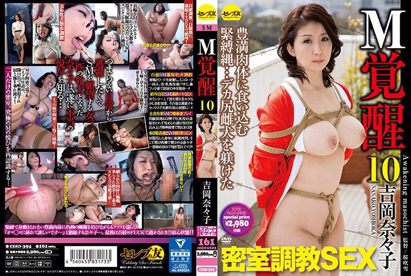 M覚醒10 吉岡奈々子