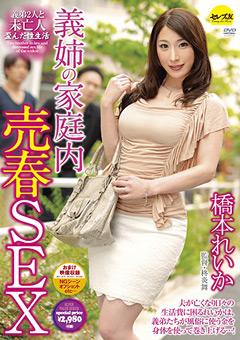 【橋本れいか動画】義姉の家庭内売春SEX-橋本れいか -熟女