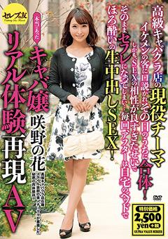 【咲野の花動画】本当にあったキャバ嬢リアル身体験再現AV-咲野の花 -熟女
