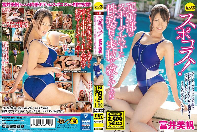 スポコス!性教育を実技で教えてみた 富井美帆