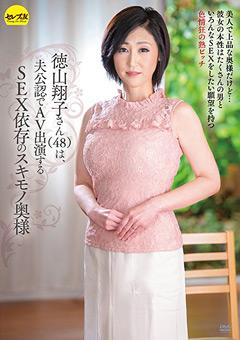 徳山翔子さん(48)は、夫公認でAV出演する奥様