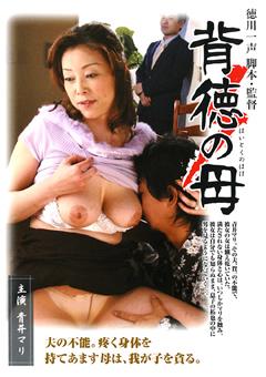背徳の母 青井マリ