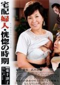 宅配婦人・恍惚の時期 東千津子
