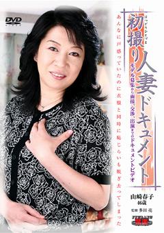 初撮り人妻ドキュメント 山崎春子