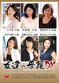 友達の母親DX