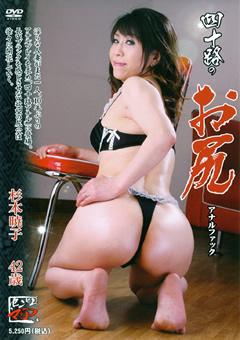 四十路のお尻 アナルファック 杉本暁子