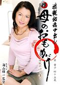 近親相姦中出し 母のおもかげ 泉貴子