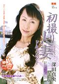 初撮り人妻ドキュメント 深田真央