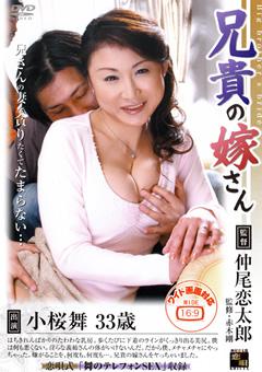 兄貴の嫁さん 小桜舞