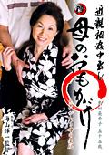 近親相姦中出し 母のおもかげ 島田亜希子