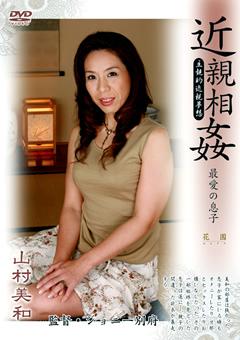 近親相姦 最愛の息子 山村美和 四十三歳