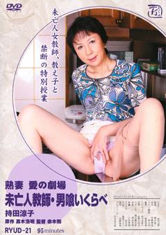 熟妻 愛の劇場 未亡人教師・男喰いくらべ 持田涼子