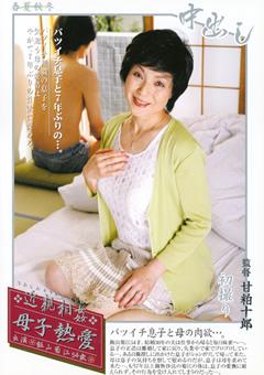 中出し近親相姦 母子熱愛 飯山菊江