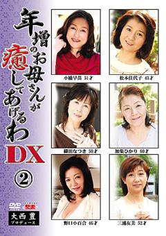 年増のお母さんが癒してあげるわ DX2