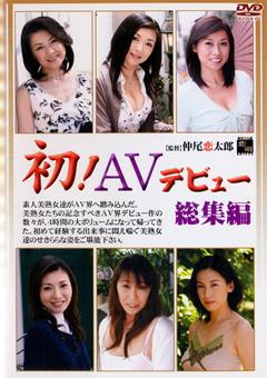 初!AVデビュー 総集編