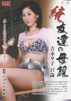 続 友達の母親 吉永夕子