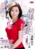 初撮り人妻ドキュメント 斎藤由美