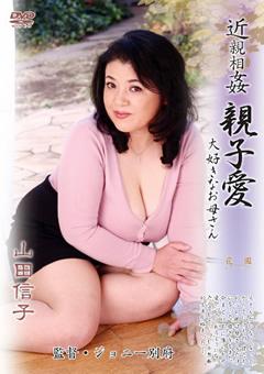 近親相姦 親子愛 大好きなお母さん 山田信子