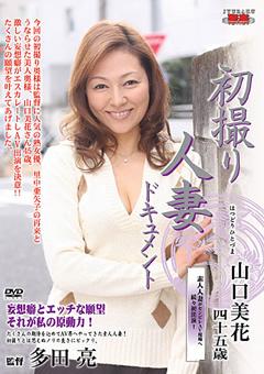 初撮り人妻ドキュメント 山口美花