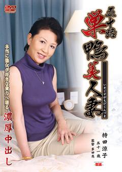 五十路 巣鴨美人妻 持田涼子