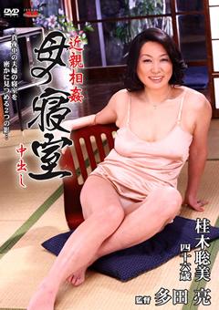 近親相姦 母の寝室 桂木聡美