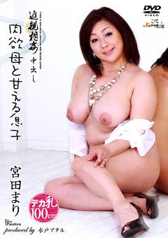 肉欲母と甘える息子 宮田まり