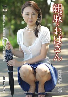 親戚のおばさん 川口凛子