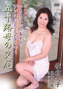 近親相姦 いきり立った息子のアソコにむしゃぶりつく五十路母の交尾 佐倉久子
