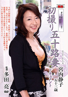 初撮り五十路妻ドキュメント 宮内静子