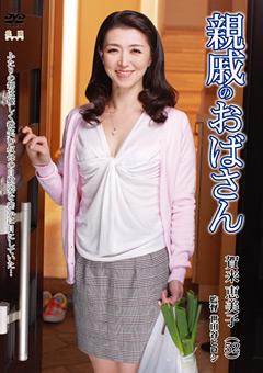 親戚のおばさん 賀来恵美子