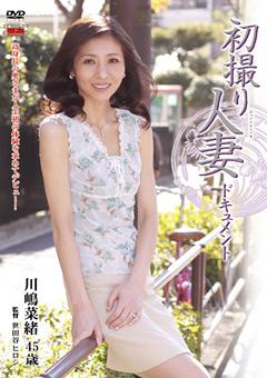 初撮り人妻ドキュメント 川嶋菜緒