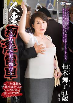 【柏木舞子動画】人妻痴漢電車-~さわられた五十路母~-柏木舞子-熟女