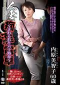 人妻痴漢電車 〜さわられた六十路母〜 内原美...
