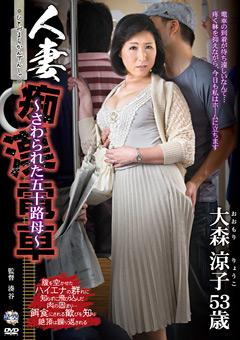 【大森涼子動画】人妻痴漢電車-~さわられた五十路母~-大森涼子-熟女
