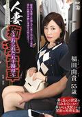 人妻痴kan電車 ~さわられた五十路母~ 福田由貴|人気の人妻・熟女動画DUGA