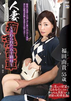 【福田由貴動画】人妻痴漢電車-~さわられた五十路母~-福田由貴 -熟女