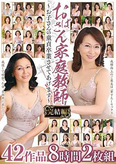 【園田ユキ動画】おばさん家庭教師完結編42作品8時間2枚組 -熟女