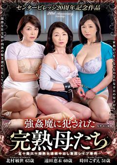 【北村敏世動画】20周年記念作品-レイプ魔に犯された完熟母たち -熟女