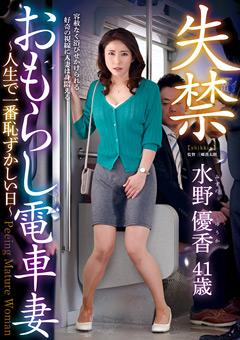【水野優香動画】失禁おもらし電車妻-水野優香 -熟女