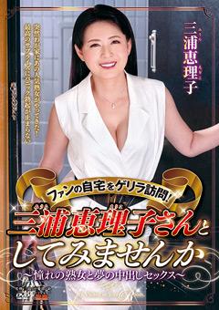 【三浦恵理子動画】ファンの自宅を訪問!三浦恵理子さんとしてみませんか -熟女