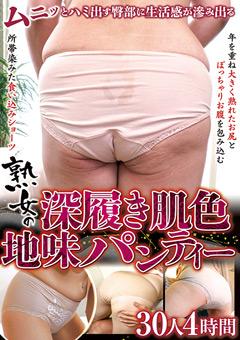 【熟女動画】生活感が滲み出る熟女の深履き肌色地味パンティー