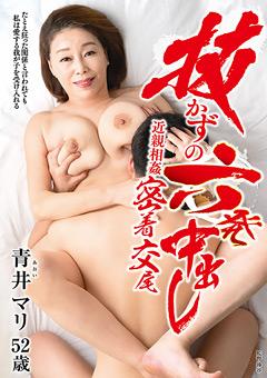 【青井マリ動画】抜かずの六発中出し-近親相姦密着セックス-青井マリ -熟女