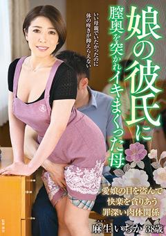 【麻生いちか動画】娘の彼氏に膣奥を突かれイキまくった母-麻生いちか -熟女
