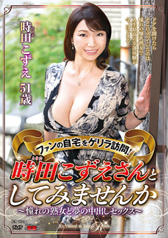 【時田こずえ動画】ファンの自宅を訪問!時田こずえさんとしてみませんか -熟女
